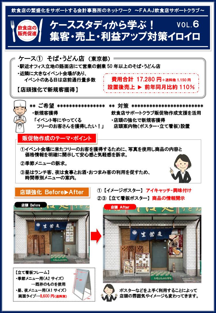 飲食店の販売促進ケーススタディvol6-1