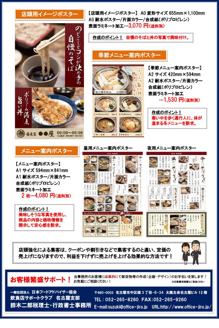 飲食店の販売促進ケーススタディvol6-2