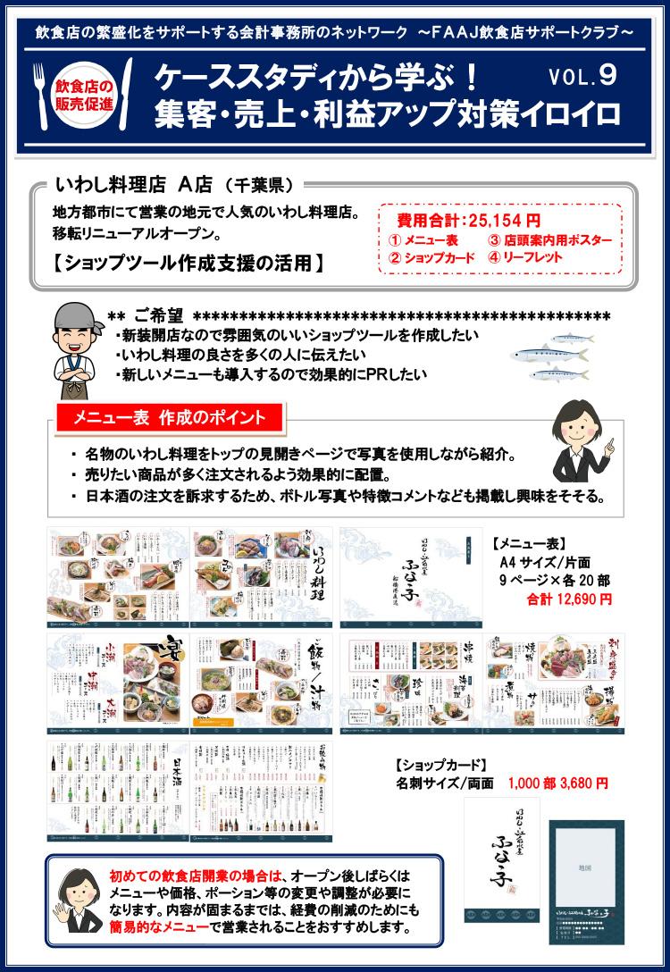 飲食店の販売促進ケーススタディvol9-1