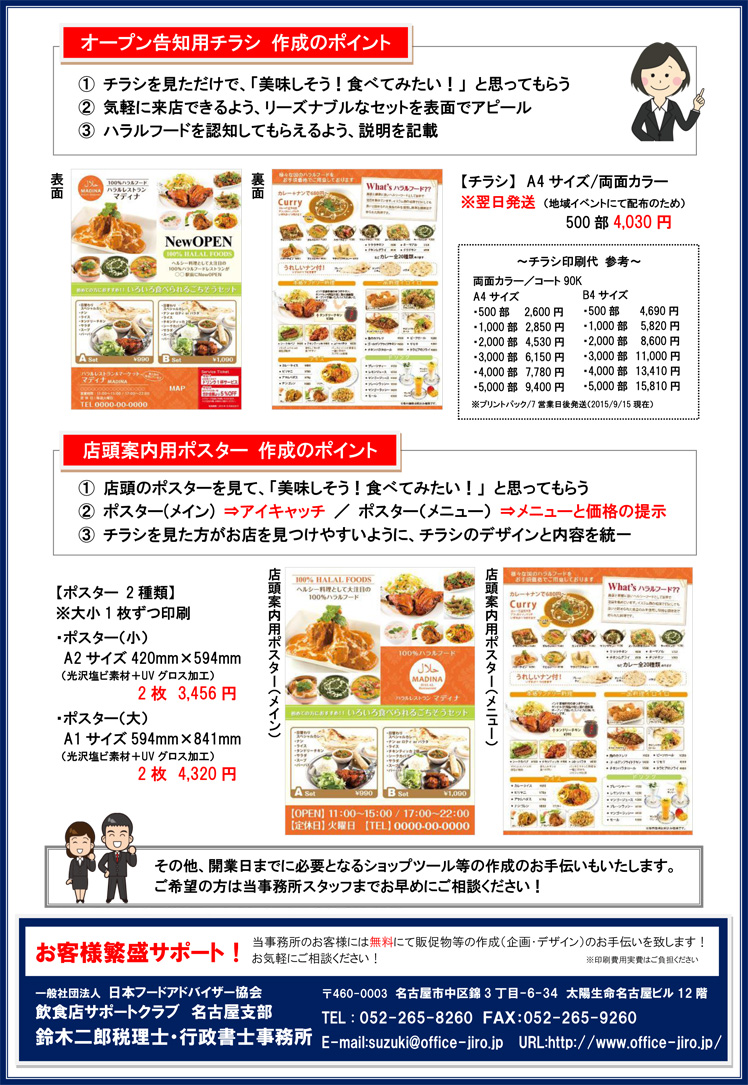 飲食店の販売促進ケーススタディvol11-2