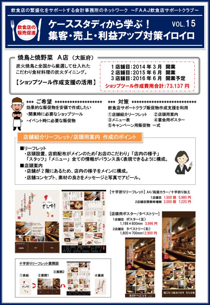 飲食店の販売促進ケーススタディvol15-1