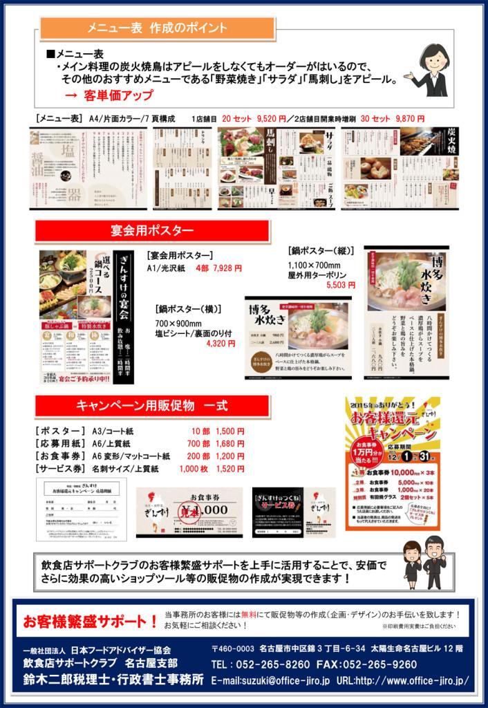 飲食店の販売促進ケーススタディvol15-2